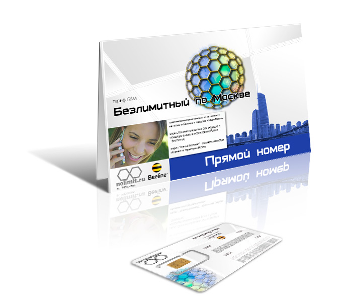 unlimited tarif Moscow region <b>Direct</b>